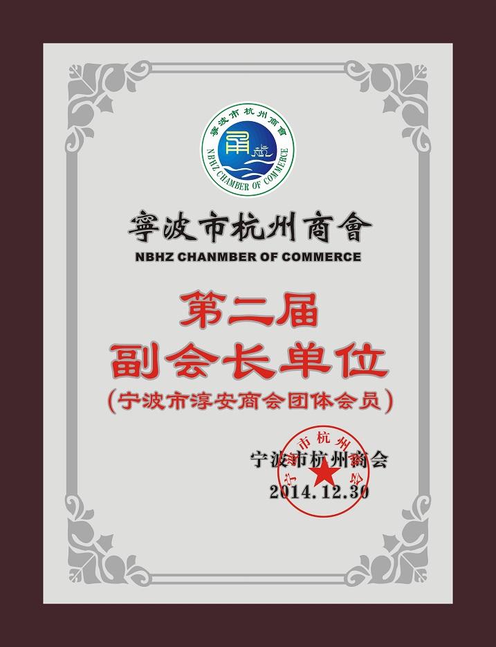 宁波市淳安商会团体会员
