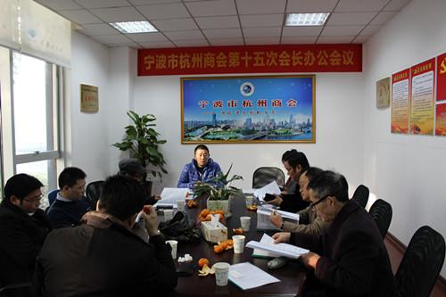 宁波市杭州商会召开第一届第十五次会长会议