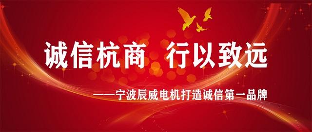 诚信杭商 行以致远 ——宁波辰威电机打造诚信第一品牌